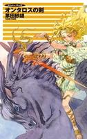 クラッシュ・ブレイズ - オンタロスの剣