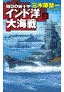 旭日の鉄十字 - インド洋大海戦 上