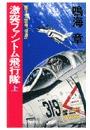 原子力空母「信濃」 - 激突ファントム飛行隊 上