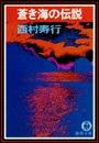 蒼き海の伝説