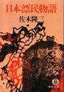 日本漂民物語