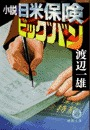 小説 日米保険ビックバン