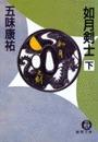如月剣士(下)