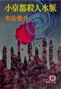 小京都殺人水脈
