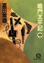鳴門太平記(中)