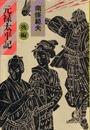 元禄太平記(後編)