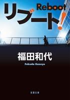 『リブート!』の電子書籍