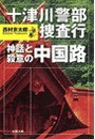 十津川警部捜査行 神話と殺意の中国路