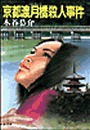 京都渡月橋殺人事件