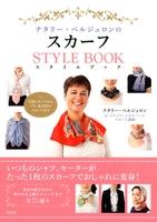 ナタリー・ベルジュロンのスカーフスタイルブック