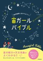 星空観察に出かけよう☆宙ガール バイブル