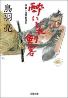 浮雲十四郎斬日記 : 2 酔いどれ剣客