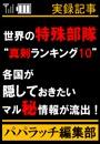 """世界の特殊部隊""""真剣ランキング10"""""""