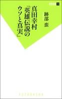 真田幸村「英雄伝説のウソと真実」