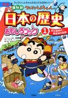 新版 クレヨンしんちゃんのまんが日本の歴史おもしろブック : 1