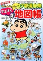 改訂新版 クレヨンしんちゃんの47都道府県なるほど地図帳