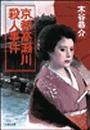 京都高瀬川殺人事件