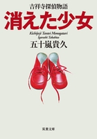 『消えた少女 吉祥寺探偵物語 : 1』の電子書籍
