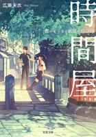 時間屋 想いをつなぐ祇園の時計師