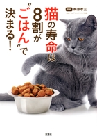 """猫の寿命は8割が""""ごはん""""で決まる!"""