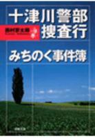 十津川警部捜査行 みちのく事件簿