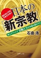 知らないではすまされない日本の「新宗教」