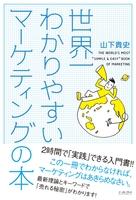 『世界一わかりやすいマーケティングの本』の電子書籍