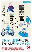 『警察官という生き方』の電子書籍