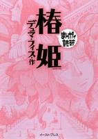 椿姫 ~まんがで読破~