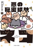 悪の秘密結社ネコ 2【電子限定特典付き】