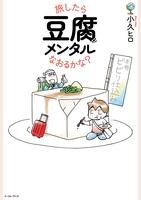 旅したら豆腐メンタルなおるかな?
