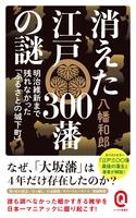 消えた江戸300藩の謎 明治維新まで残れなかった「ふるさとの城下町」