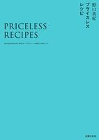 プライスレスレシピ 実は100g100円台の肉で。簡単・安い・カラダにいい。お値段以上の革命レシピ。