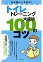 トイレトレーニング大成功100のコツ