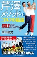 芹澤メソッド ゴルフの結論