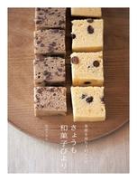 季節を味わう45レシピ きょうも和菓子びより