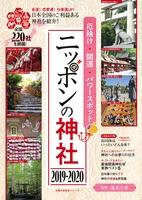 厄除け・開運・パワースポット ニッポンの神社 2019-2020