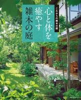 心と体を癒やす雑木の庭