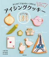 はじめてでもかわいく作れる アイシングクッキーアイディア帳136