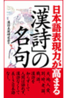 日本語表現力が高まる「漢詩」の名句