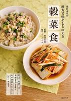 薬日本堂の漢方で体をととのえる穀菜食