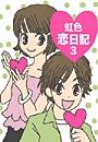 ★虹色恋日記3★最終章