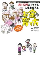 実話コミックエッセイ 不幸にならない投資法 月1万円からできる人生を変えるお金の育て方