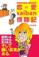 裁判所は究極の愛憎劇場! 恋愛saiban傍聴記