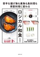 【電子版限定! 豪華特典レシピつき】ロジカル和食─苦手な揚げ物も煮物も魚料理も得意料理に変わる