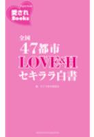 全国47都市LOVE&Hセキララ白書