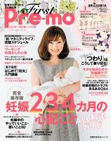 First Pre-mo 妊娠がわかったらすぐ読む本 2015冬~2016春ハンディ版