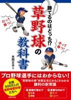 草野球の教科書