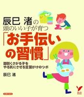 辰巳渚の 頭のいい子が育つ「お手伝いの習慣」