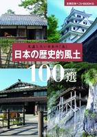 見直したい日本の「美」 日本の歴史的風土100選